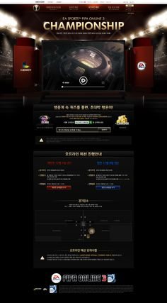 Korean Website, Fifa Online, Layout Design, Web Design, Promotional Design, Event Page, Esports, Website Template, Ideas