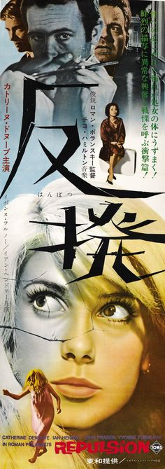 e1634869c96 Japanese Repulsion Poster 60s Films