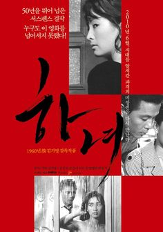 Title: The Housemaid (하녀,Hanyeo) Director:Kim Ki-young Writer(s): Kim Ki-young Country: South Korea Year: 1960 Before proceeding with this review, it is important to have a brief understanding of...