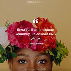 """Гюго, Виктор """"Если бы Бог не создал женщину, не создал бы и цветок."""" Photo by Autumn Goodman / Unsplash"""