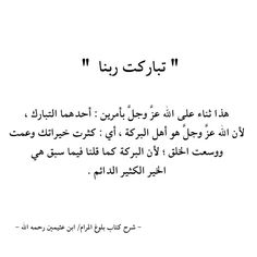 -9- شرح دعاء القنوت للشيخ ابن عثيمين رحمه الله