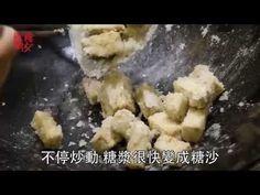 飲食男女 大師姐食譜《不如在家吃》反砂芋 - YouTube