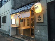 Restaurant Exterior Design, Japanese Restaurant Interior, Japanese Interior, Cafe Interior, Ramen House, Cafe Japan, Japanese Shop, Sushi Design, Japan Design