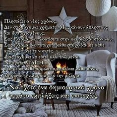 Christmas Wishes, Christmas And New Year, Xmas, Happy New Year 2018, Christmas Drawing, Cheer You Up, Meaningful Life, Greek Quotes, Bible Quotes