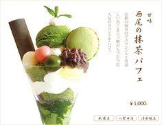 抹茶パフェ | 西尾