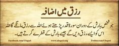 Surah qadar