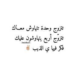 B Laugh Quotes, Language, Thankful, Comic, Words, Places, Funny, Tips, Arabic Quotes