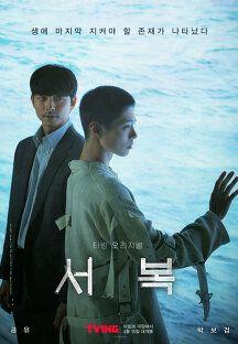 서복 2019 다시보기 - 영화 | 링크티비 Link TV Gong Yoo, Park Bo Gum, Korea Tourism, Korean Entertainment News, Korean Drama Movies, Korean Dramas, Chinese Movies, Upcoming Films, New Poster