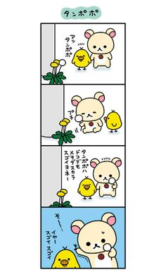 Happy Vibes, Rilakkuma, Kawaii, Draw, Stickers, My Favorite Things, Comics, Cute, Character