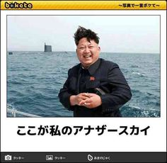 With prospects growing that North Korean dictator Kim Jong Un could soon have long-range nuclear missiles at his disposal, Donald Trump is threatening a military response. Suddenly nuclear war seems possible, but how great is the threat of escalation? North Korea Kim, South Korea, Days Are Numbered, Nuclear Submarine, Nuclear Test, Nuclear Bomb, Before Us, Bbc News, Congo