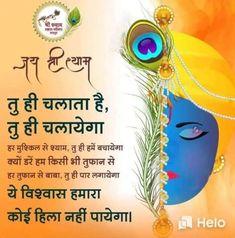 Krishna Mantra, Krishna Hindu, Radha Krishna Love Quotes, Jai Shree Krishna, Cute Krishna, Radha Krishna Photo, Radhe Krishna, Krishna Images, Durga
