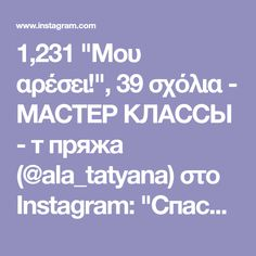 """1,231 """"Μου αρέσει!"""", 39 σχόλια - МАСТЕР КЛАССЫ - т пряжа (@ala_tatyana) στο Instagram: """"Спасибо за вопросы, обратную связь, которую вы мне даете❤❤❤ Именно это позволяет подбирать """"нужные""""…"""" Diy And Crafts, Instagram, Youtube, Tutorials, Crochet, Bra Tops, Crochet Hooks, Crocheting, Thread Crochet"""