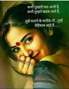 Jab gaye Hi to apni yaade b le jao Secret Love Quotes, I Love You Quotes, Love Yourself Quotes, Cute Romantic Quotes, Cute Funny Quotes, Love Picture Quotes, Photo Quotes, Osho, Hindi Quotes On Life
