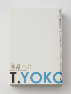 The Autobiography of Tadanori Yokoo  > more Client: Faces Publishing   Year: 2013