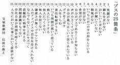宝塚歌劇場のとある場所に貼ってある「ブスの25箇条」が話題になっています。 これって宝ジェンヌだけでなく、男性も社会人にも、生き方...