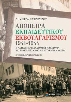 Το βιβλίο μας παρέχει αναλυτικές πληροφορίες για τις κινήσεις αυτές και είναι αρκετά εμπεριστατωμένο, πρόκειται για ένα χρήσιμο βιβλίο με άγνωστες λεπτομέρειες καθώς η συγγραφέας έχει μελετήσει τόσο τα ελληνικά όσο και τα βουλγαρικά αρχεία της περιόδου εκείνης. Kai, Broadway Shows, Books, Libros, Book, Book Illustrations, Libri