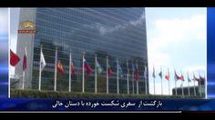 بازگشت از سفرى شكست خورده با دستان خالى گزارش خبرى -روحاني- سيماى آزادى– 8 مهر 1393 ---- Mojahedin – Iran – Resistance – Simay  Azadi مجاهدين – ايران – مقاومت – سيماي آزادي-
