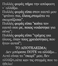 Coffee Recipes, Quotes, Greek, Sad, Life, Running, Fitness, Quotations, Qoutes