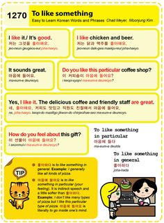 To like something // KOREAN