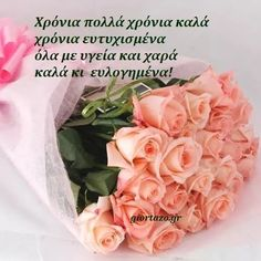 Χρόνια Πολλά Happy Birthday Man, Birthday Wishes, Happy Name Day, Good Morning Flowers, Birthday Celebration, Best Quotes, Diy And Crafts, Birthdays, Inspirational Quotes