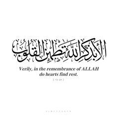Calligraphy Quotes Love, Arabic Calligraphy Art, Quran Quotes Love, Quran Quotes Inspirational, Arabic Art, Islamic Quotes, Islamic Paintings, Islamic Wall Art, Quran Translation