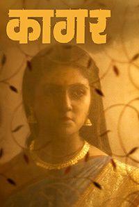 Shikari marathi movie online watch
