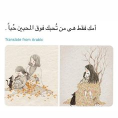 Mother Quotes, Mom Quotes, Family Quotes, Words Quotes, Funny Quotes, Song Qoutes, Arabic English Quotes, Arabic Love Quotes, Arabic Words