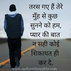 48210569 Pin on heart toching love thoughts Famous Love Quotes, Love Quotes In Hindi, Best Love Quotes, Sad Quotes That Make You Cry, Missing You Quotes For Him, Heart Touching Story, Touching Stories, Sad Stories, Heart Touching Shayari