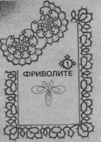 """Gallery.ru / mula - Album """"Frivolite 1"""""""