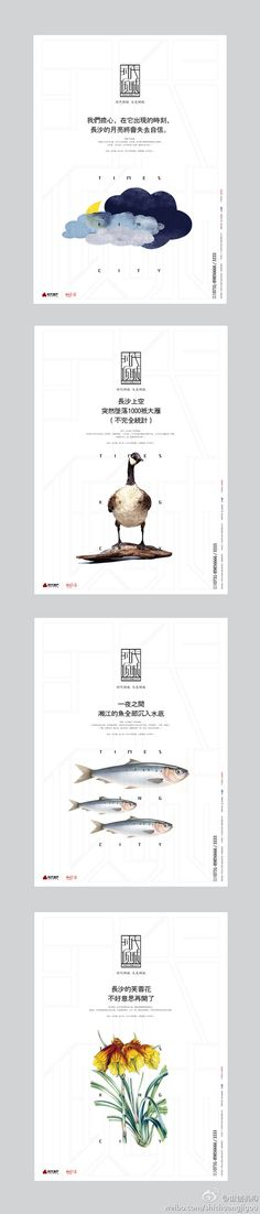 advertising set | Real Estate Campaign in China - 时代倾城 #地产集海报