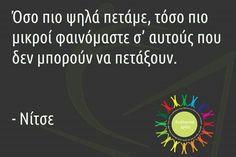 Greek Quotes, Great Words, My Job, Book Quotes, The Voice, Poems, Irene, Life, Greek
