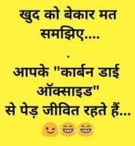 New funny jokes in hindi adult 15 Ideas Funny Quotes In Hindi, Comedy Quotes, Jokes In Hindi, Funny Quotes For Teens, Jokes Quotes, Desi Quotes, True Quotes, Latest Funny Jokes, Crazy Funny Memes