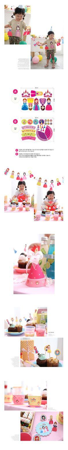 펠트하우스 [공주파티세트 패턴펠트지 ♡펠트하우스/패턴펠트지/펠트지/파티용품/생일파티/돌파티/가렌드/공주♡]