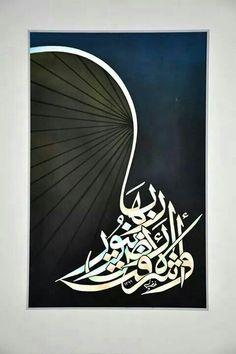 وأشرقت الأرض بنور ربها Font Art, Typography Art, Arabic Calligraphy Art, Arabic Font, Calligraphy Alphabet, Arabic Quotes, Arabian Art, Coran, Human Art