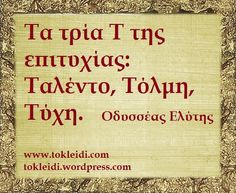 Happy Quotes, Best Quotes, Life Quotes, Unique Quotes, Inspiring Things, Greek Quotes, Life Motivation, How To Better Yourself, Wise Words