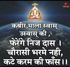 Hindu Quotes, Gita Quotes, Spiritual Quotes, Believe In God Quotes, Quotes About God, Good Thoughts Quotes, Good Life Quotes, Kabir Quotes, Worship Quotes