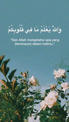 Flower Background Wallpaper, Flower Backgrounds, Muslim Quotes, Islamic Quotes, Quran, Qoutes, The Cure, Positivity, Words