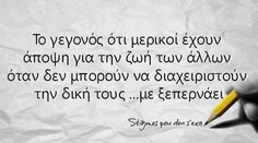 Words Quotes, Love Quotes, Sayings, Feeling Loved Quotes, Exo, Special Words, Greek Quotes, Say Something, Picture Quotes
