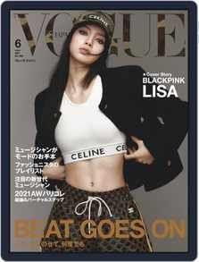 Blackpink Lisa, Jennie Lisa, Celine, Vogue Japan, South Korean Girls, Korean Girl Groups, Rapper, Vlog, Kim Jisoo
