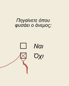by Arkas Do you go wherever the wind blows ? Funny Greek Quotes, Funny Statuses, Color Psychology, The Funny, Funny Shit, Sign Quotes, Funny Signs, True Words, Just For Laughs