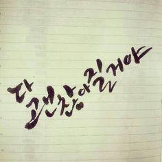 #캘리그라피 #Calligraphy #한글 #Hangeul #대한민국 #Korea