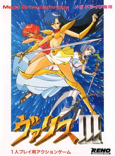 Mugen Senshi Valis III (夢幻戦士ヴァリス III) - 1990 (MegaDrive)