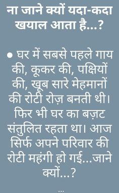 280 Best socho images in 2019 | Hindi quotes, Quote life