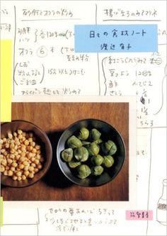 日々の食材ノート | 渡辺 有子 |本 | 通販 | Amazon
