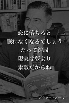 【偉人】〜歴史に残る言葉〜【名言】 - NAVER まとめ Wise Quotes, Poetry Quotes, Famous Quotes, Words Quotes, The Words, Cool Words, Japanese Quotes, Japanese Words, Dream Word