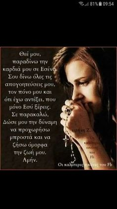 Spiritual Path, Spiritual Quotes, Prayer For Family, Little Prayer, God Loves Me, Greek Quotes, Christian Faith, Prayers, Religion