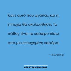 Κάνε αυτό που αγαπάς και η επιτυχία θα ακολουθήσει. Το πάθος είναι το καύσιμο πίσω από μία επιτυχημένη καριέρα. #success #επιτυχία #quote #quotes #ρητά Greek Quotes, Business Quotes, Leadership, Psychology, Wisdom, Motivation, Sayings, Words, Strong