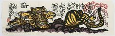 1986, The Year of the Tiger by Clifton Karhu