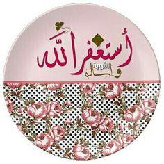 #أستغفر_الله