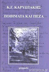 http://www.protoporia.gr/poiimata-kai-peza-demeno-p-278608.html